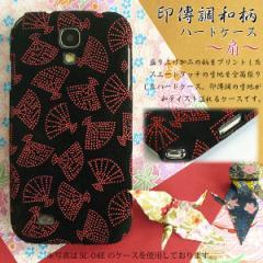 全機種対応 印傳調 印伝 和柄 ケース iPhoneXs SO-01L SOV39 F-03K カバー ゆうパケ送料無料 布張り扇 黒 赤 wa012