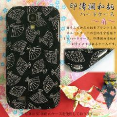 全機種対応 印傳調 印伝 和柄 ケース iPhoneXs SO-01L SOV39 F-03K カバー ゆうパケ送料無料 布張り扇 黒 白 wa013