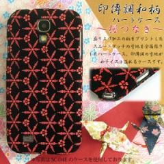 全機種対応 印傳調 印伝 和柄 ケース iPhoneXs SO-01L SOV39 F-03K カバー ゆうパケ送料無料 布張り桜つなぎ 黒 赤 wa014