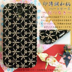 全機種対応 印傳調 印伝 和柄 ケース iPhoneXs SO-01L SOV39 F-03K カバー ゆうパケ送料無料 布張り桜つなぎ 黒 白 wa015