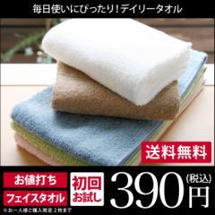 (送料無料)お試し 日本製 デイリータオル フェイスタオル <初回限定価格>おひとり様2枚まで