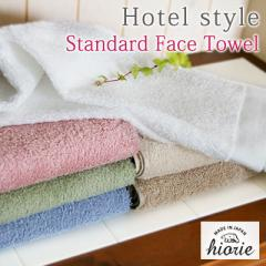 <同色4枚セット> フェイスタオル スタンダード ホテルスタイル 泉州タオル
