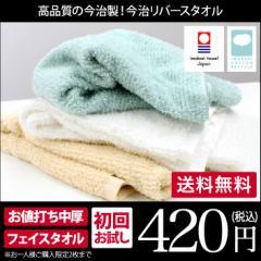 (送料無料)お試し 日本製 今治タオル リバース フェイスタオル <初回限定価格>おひとり様2枚まで