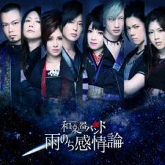 【予約】【CD】雨のち感情論(LIVE DVD付)/和楽器バンド [AVCD-83912] ワガツキバンド