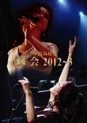 【Blu-ray】中島みゆき「縁会」2012〜3(Blu-ray Disc)/中島みゆき [YCXW-10006] ナカジマ ミユキ