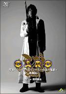 【DVD】EMOTION the Best 牙狼<GARO>スペシャル〜白夜の魔獣〜長編版/小西大樹 [BCBS-3948] コニシ ヒロキ