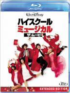 【Blu-ray】ハイスクール・ミュージカル/ザ・ムービー(Blu-ray Disc)/ザック・エフロン/ヴァネッサ・ハジェンズ [VWBS-1167] ザ…