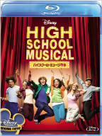 【Blu-ray】ハイスクール・ミュージカル(Blu-ray Disc)/ザック・エフロン/ヴァネッサ・ハジェンズ [VWBS-1168] ザツク・エフロン/…