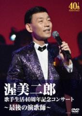 【DVD】歌手生活40周年記念コンサート〜最後の演歌師〜/渥美二郎 [COBA-6926] アツミ ジロウ