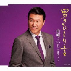 【CD】歌手生活20周年記念曲 男のひとり言/山崎ていじ [COCA-17246] ヤマザキ テイジ