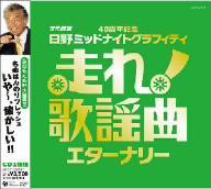 【CD】走れ!歌謡曲〜エターナリー〜/オムニバス [COCP-35278]