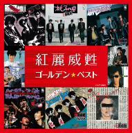 【CD】紅麗威甦 ゴールデン☆ベスト/紅麗威甦 [COCP-36622] グリース