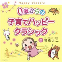 【CD】0歳からの子育てハッピー・クラシック/オムニバス [COCQ-85026]