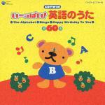 【CD】CDツイン いーっぱい!英語のうた全60曲/ [COCX-32779]