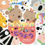 【CD】たのしいどうよう〜いぬのおまわりさん/どんぐりころころ〜/ [CRCD-2298]