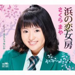 【CD】浜の恋女房/さくらまや [CRCN-1824] サクラ マヤ