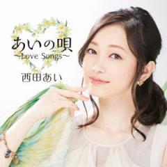 【CD】あいの唄〜Love Songs〜/西田あい [CRCN-20414] ニシダ アイ