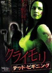 【DVD】クライモリ デッド・ビギニング/ジェニー・パダヴィック [FXBNG-52311] ジエニー・パダビツク
