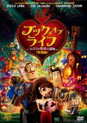 【DVD】ブック・オブ・ライフ 〜マノロの数奇な冒険〜<特別編>/ [FXBNG-58088]