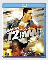 【Blu-ray】12ラウンド(Blu-ray Disc)/ジョン・シナ [FXXJ-38652] ジヨン・シナ