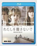 【Blu-ray】わたしを離さないで(Blu-ray Disc)/キャリー・マリガン [FXXJ-48936] キヤリー・マリガン