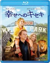 【Blu-ray】幸せへのキセキ(Blu-ray Disc)/マット・デイモン [FXXJA-52215] マツト・デイモン
