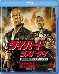 【Blu-ray】ダイ・ハード/ラスト・デイ 最強無敵ロング・バージョン(Blu-ray Disc)/ブルース・ウィリス [FXXJC-55130] ウイリス …