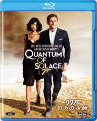 【Blu-ray】007/慰めの報酬(Blu-ray Disc)/ダニエル・クレイグ [MGXJC-39107] ダニエル・クレイグ