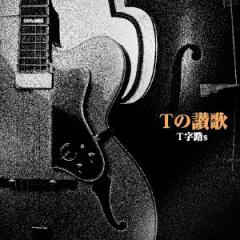 【CD】Tの讃歌/T字路s [HXCD-9210] テイージロス