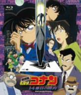 【Blu-ray】劇場版 名探偵コナン 14番目の標的(Blu-ray Disc)/コナン [ONXD-1990]