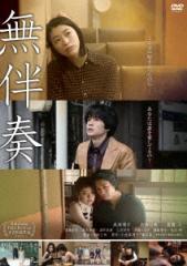 【DVD】無伴奏/成海璃子 [KIBF-1436] ナルミ リコ