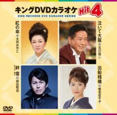 【DVD】紅の傘/泣いて大阪/絆雪/出船桟橋/DVDカラオケ [KIBK-132] デイーブイデイーカラオケ