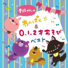 【CD】普段づかいの わんぱく!!&0・1・2才あそび ベスト/ [KICG-480]