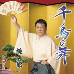 【CD】千鳥の舞/鏡五郎 [KICM-30802] カガミ ゴロウ