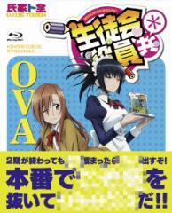【Blu-ray】生徒会役員共* OVA(Blu-ray Disc)/ [KIXA-467]