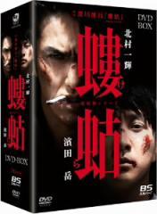 【DVD】螻蛄(疫病神シリーズ) DVD-BOX/北村一輝/濱田岳 [DABA-5007] キタムラ カズキ/ハマダ ガク