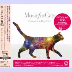 【CD】ねこのための音楽〜Music For Cats/デヴィッド・タイ [UICY-15591] デビツド・タイ