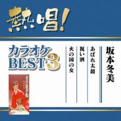 【CD】熱唱!カラオケBEST3 坂本冬美/坂本冬美 [UPCY-5031] サカモト フユミ