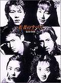 【DVD】若者のすべて DVD-BOX Special Edition/萩原聖人 [PCBC-50232] ハギワラ マサト