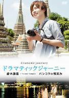 【DVD】ドラマティックジャーニー 鈴木勝吾 バンコクの微笑み/鈴木勝吾 [PCBE-11817] スズキ シヨウゴ