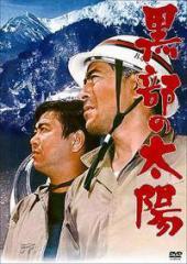 【DVD】黒部の太陽/三船敏郎/石原裕次郎 [PCBP-52940] ミフネ トシロウ/イシハラ ユウジロウ