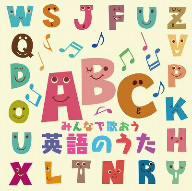 【CD】ザ・プレミアムベスト みんなで歌おう英語のうた/オムニバス [PCCA-3727]