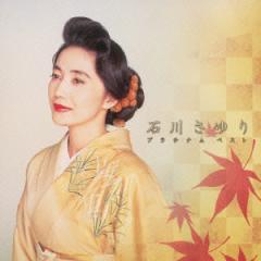 【CD】プラチナムベスト 石川さゆり/石川さゆり [PCCA-50219] イシカワ サユリ