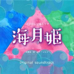 【予約要確認】【CD】フジテレビ系ドラマ「海月姫」オリジナルサウンドトラック/TVサントラ [PCCR-669] テレビサントラ