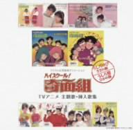 【CD】「ハイスクール!奇面組」TVアニメ 主題歌・挿入歌集/オムニバス [PCCS-40]