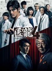【Blu-ray】医龍4〜Team Medical Dragon〜Blu-ray BOX(Blu-ray Disc)/坂口憲二 [PCXC-60048] サカグチ ケンジ