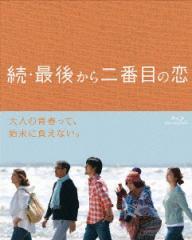 【Blu-ray】続・最後から二番目の恋 Blu-ray BOX(Blu-ray Disc)/小泉今日子/中井貴一 [PCXC-60052] コイズミ キヨウコ/ナカイ キ…