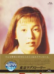 【Blu-ray】東京ラブストーリー Blu-ray BOX(Blu-ray Disc)/鈴木保奈美/織田裕二 [PCXC-60056] スズキ ホナミ/オダ ユウジ
