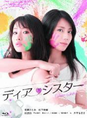 【Blu-ray】ディア・シスター Blu-ray BOX(Blu-ray Disc)/石原さとみ/松下奈緒 [PCXC-60061] イシハラ サトミ/マツシタ ナオ