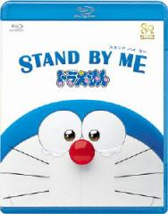 【Blu-ray】STAND BY ME ドラえもん(Blu-ray Disc)/ドラえもん [PCXE-50409] ドラエモン